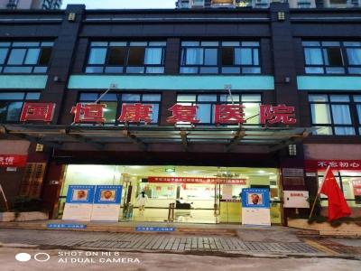 恭喜重庆国恒康复医院装机超声骨密度分析仪一台